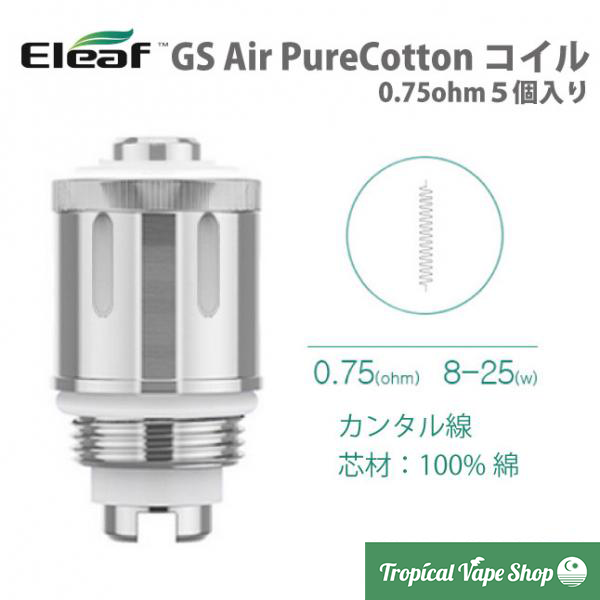 Eleaf GS Air PureCotton コイル0.75ohm 5pcs