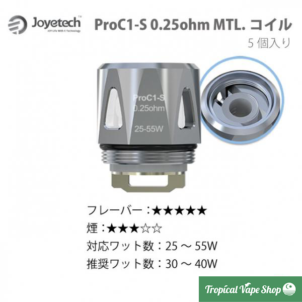 Joyetech ProC1-S 0.25ohm MTL.Head (5pcs)