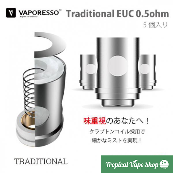 VAPORESSO Traditional EUC 0.5ohm(5pcs)