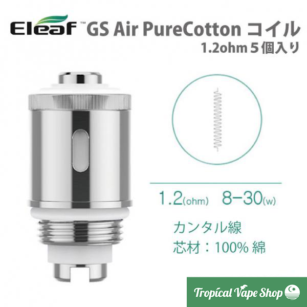 Eleaf GS Air PureCotton コイル1.2ohm 5pcs